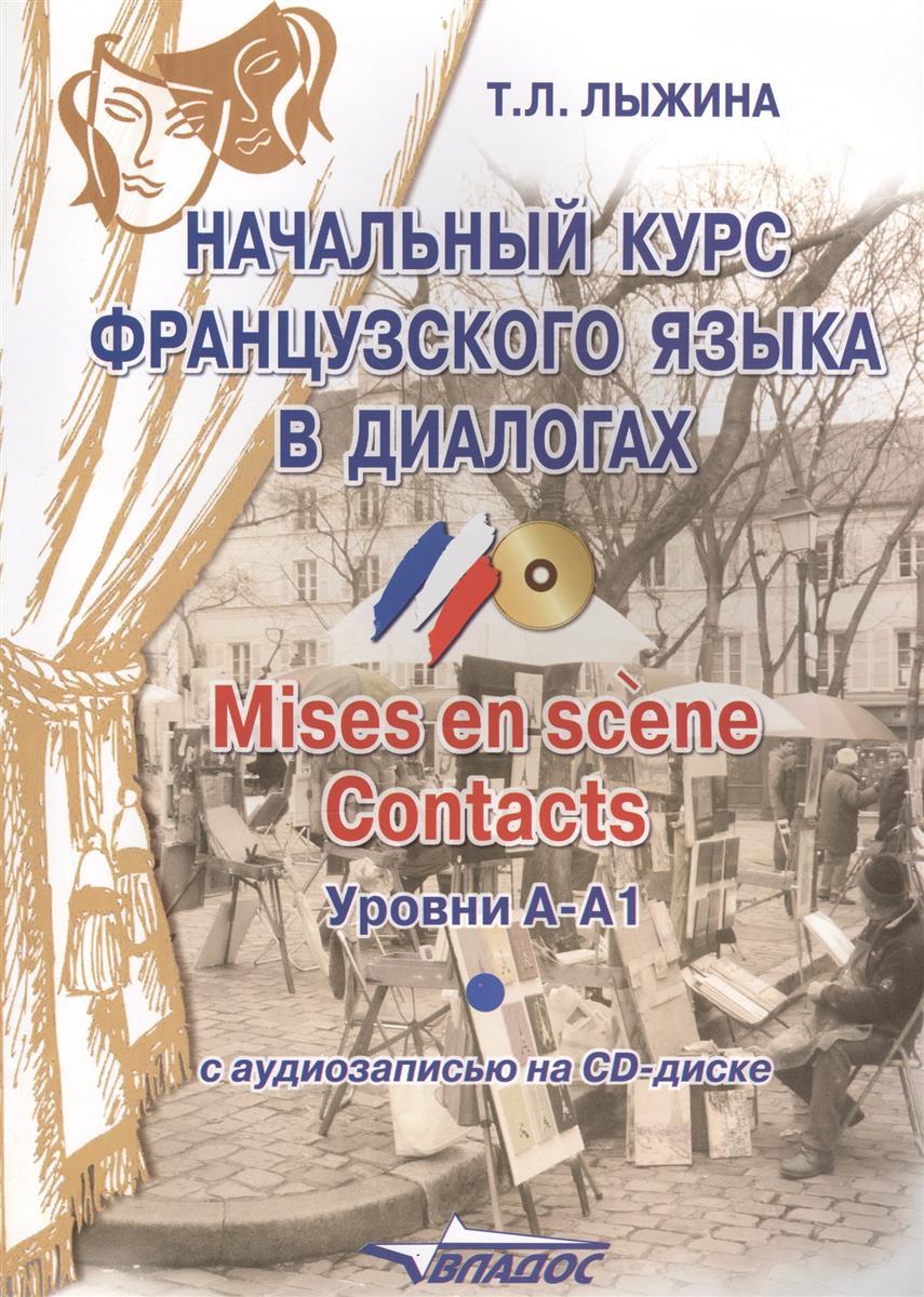 Лыжина Т. Начальный курс французского языка в диалогах. Mises en scene. Contacts: уровни А-А1 (+CD)