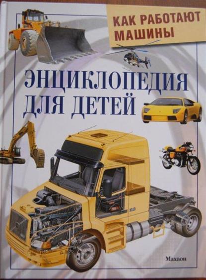 Как работают машины Энц. для детей