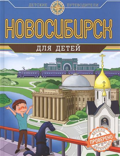 Квашин А. Новосибирск для детей ISBN: 9785699790197