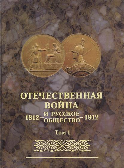 Отечественная война и русское общество 1812-1912. Том 1. Юбилейное издание