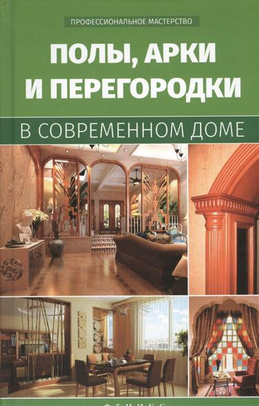 Полы, арки и перегородки в современном доме