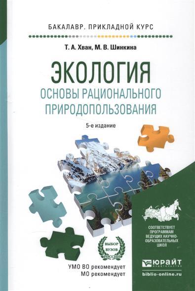 Хван Т., Шинкина М. Экология. Основы рационального природопользования. Учебное пособие