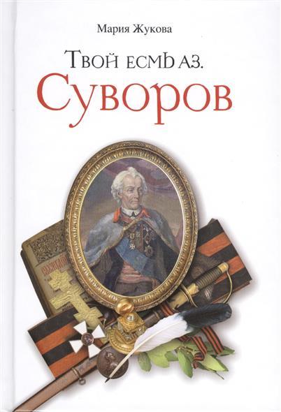 Жукова М. Твой есмь Аз. Суворов павел федоров аз и ферт или свадьба с вензелями водевиль
