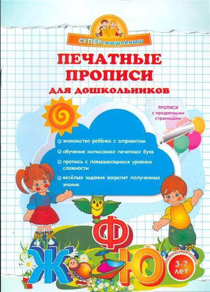 Печатные прописи для дошкольников. 3-7 лет