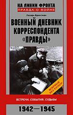 Военный дневник корреспондента Правды…