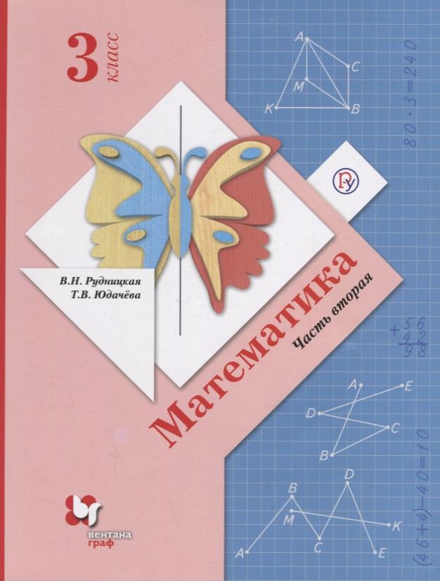 Рудницкая В., Юдачева Т. Математика. 3 класс. Учебник в 2-х частях. Часть 2