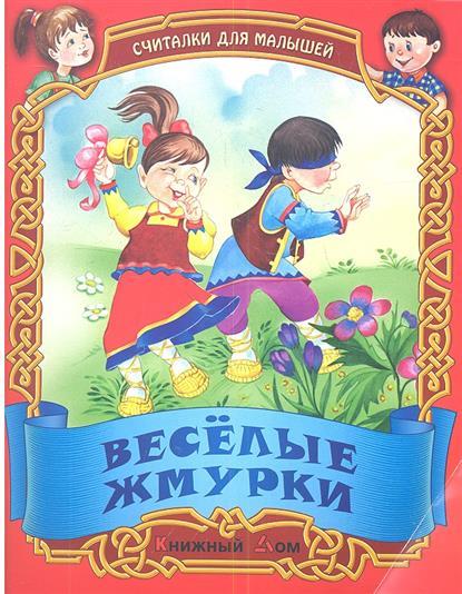 Веселые жмурки. Русские народные считалки