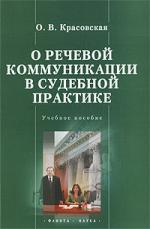 О речевой коммуникации в судебной практике