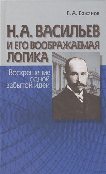 Н.А. Васильев и его воображаемая логика. Воскрешение одной забытой идеи