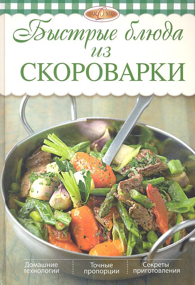 Михайлова И. Быстрые блюда из скороварки быстрые блюда из скороварки
