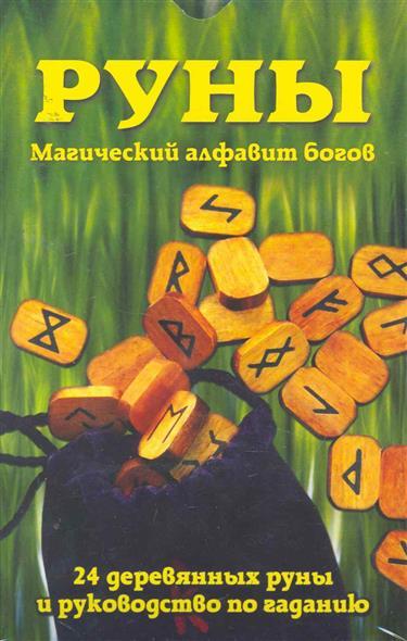 Руны Магический алфавит богов