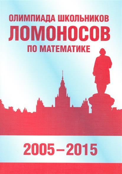 "Олимпиада школьников ""Ломоносов"" по математике (2005-2015)"