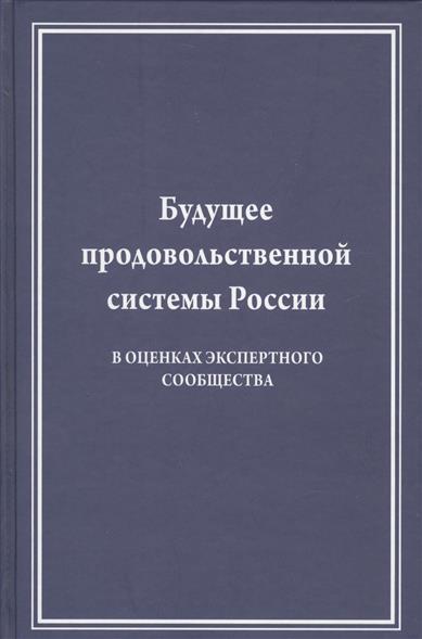 Будущее продовольственной системы России в оценках экспертного сообщества