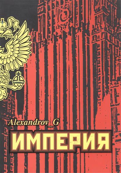 Александров Г. Империя