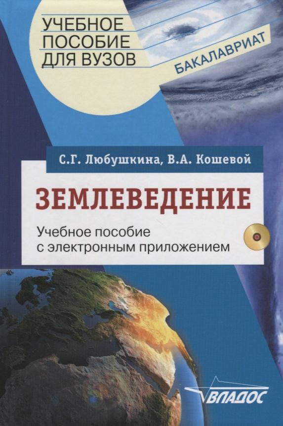 Землеведение. Учебное пособие с электронным приложением (+CD)