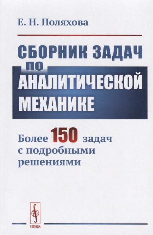 Сборник задач по аналитической механике. Более 150 задач с подробными решениями