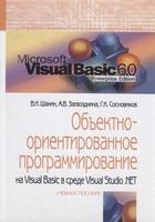 Объектно-ориентированное программирование на Visual Basic в среде Visual Studio.NET. Учебное пособие