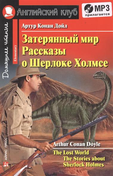 Дойл А. Затерянный мир. Рассказы о Шерлоке Холмсе. The Lost World. The Stories about Sherlock Holmes (+MP3) tcm tri rod cylinder bore 12 25mm stroke 10 200mm bronze bearing with magnet double acting refer to form in description