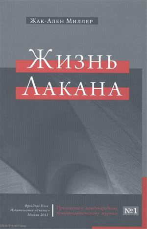 Жизнь Лакана, предлагаемая вниманию просвещенной публики (Приложение к международному психоаналитическому журналу №1)