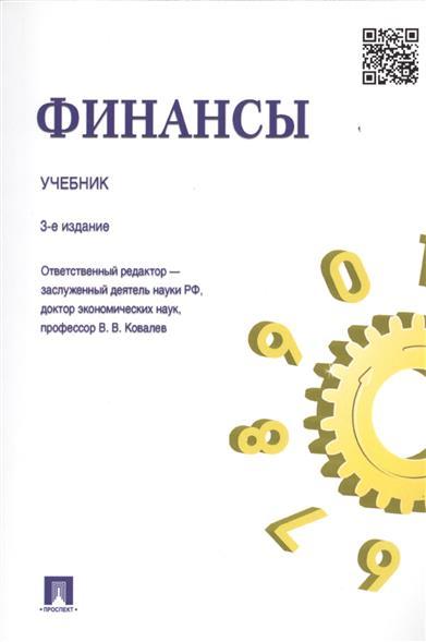 Белозеров С.: Финансы. Учебник. Издание третье, переработанное и дополненное