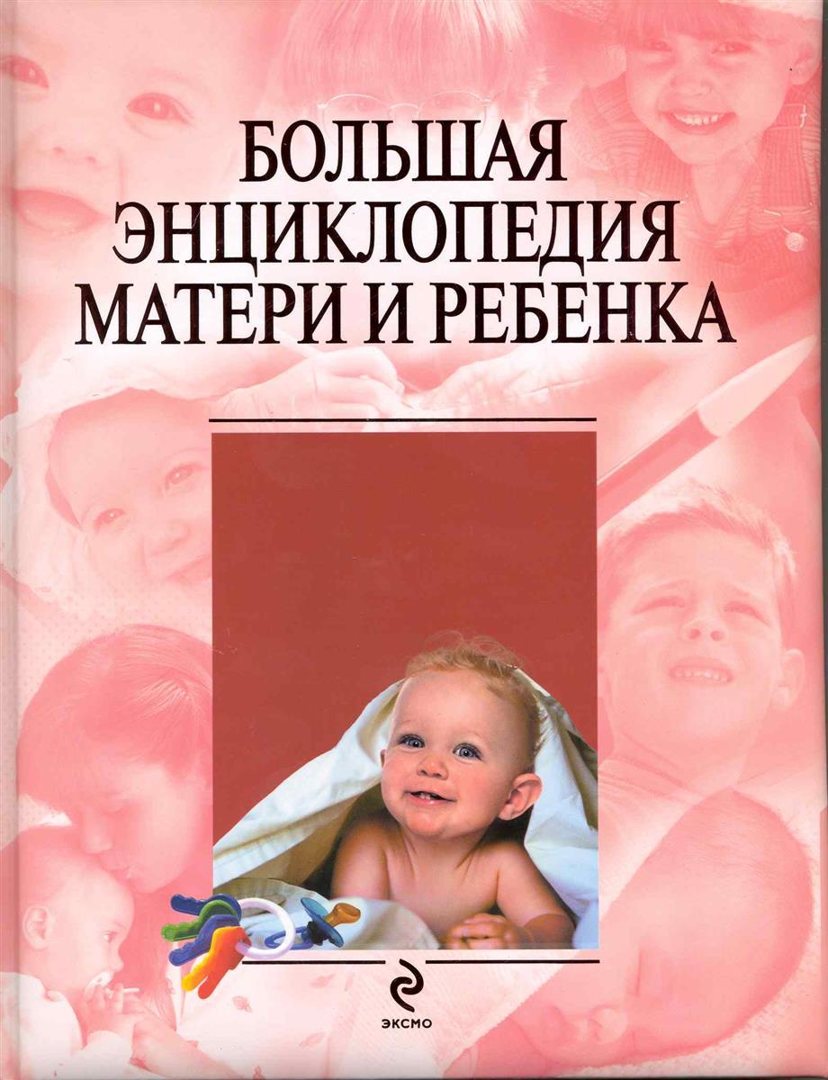 Белопольский Ю. Большая энциклопедия матери и ребенка цена