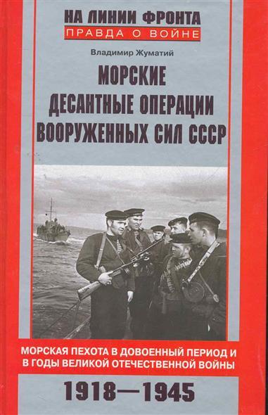 Морские десантные операции Вооруженных сил СССР 1918-1945