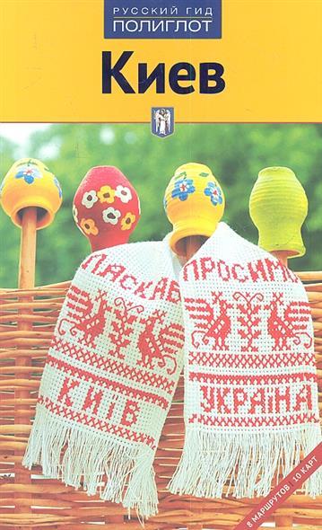 Кочергин И., Киркевич В. Путеводитель Киев путеводитель русский север кочергин и