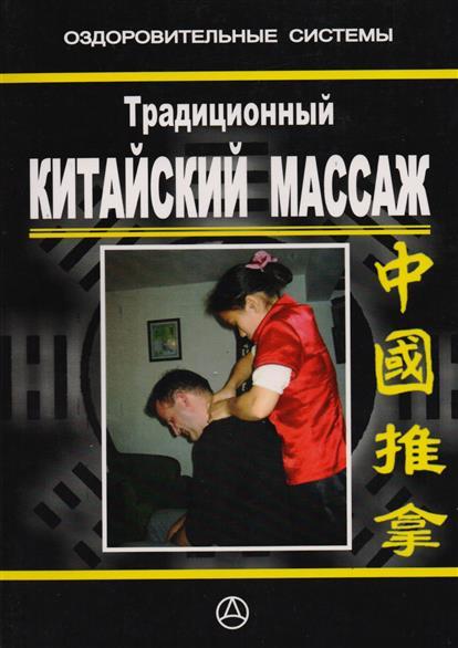 Традиционный китайский массаж. Практическое руководство