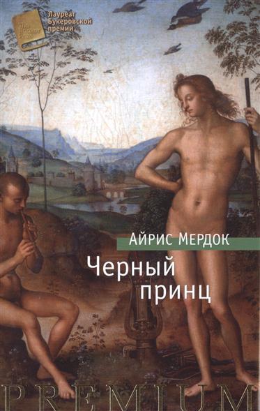 Мердок А. Черный принц мердок а черный принц