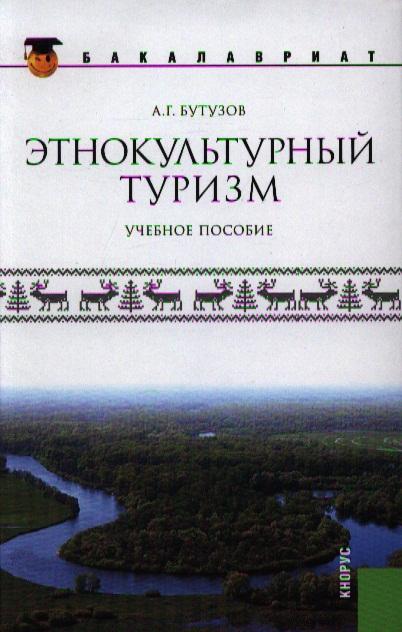 Бутузов А. Этнокультурный туризм. Учебное пособие