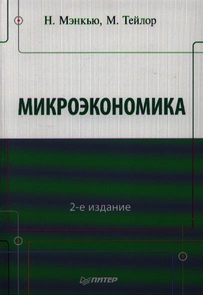 Микроэкономика (2 изд)