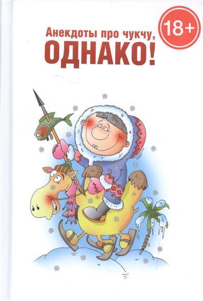 Морозова О., сост. Анекдоты про чукчу, ОДНАКО!