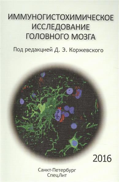 Иммуногистохимическое исследование головного мозга