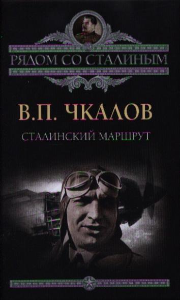 Чкалов В. Сталинский маршрут валерий чкалов dvd