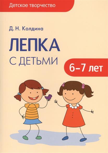 Лепка с детьми. 6-7 лет