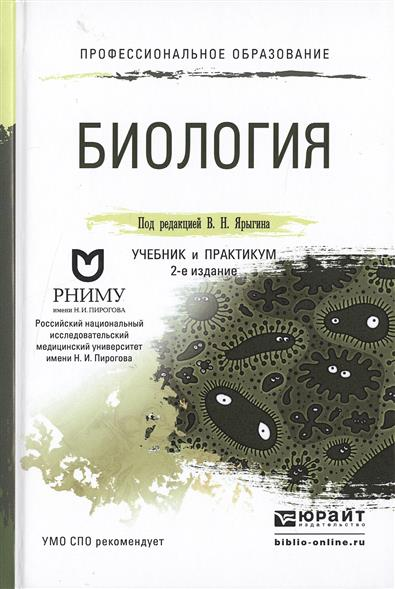 Ярыгин В. (ред.) Биология. Учебник и практикум для СПО. 2-е издание