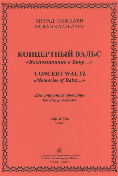 Концертный Вальс
