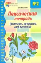 Лексическая тетрадь 2 Транспорт профессии мир растений