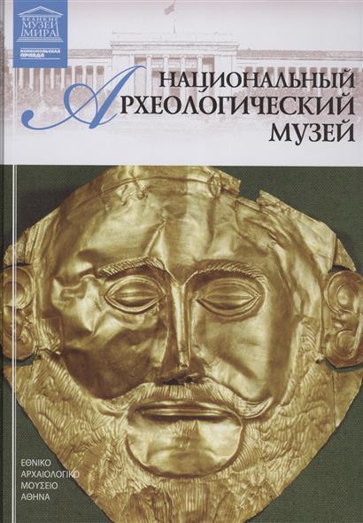 Великие музеи мира. Том 25. Национальный археологический музей (Афины)