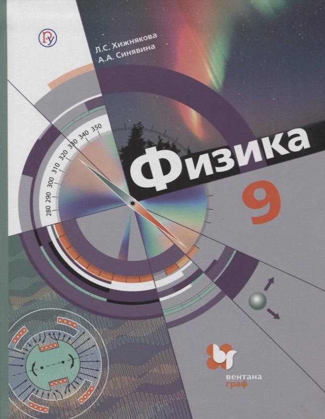 Хижнякова Л., Синявина А. Физика. 9 класс. Учебник