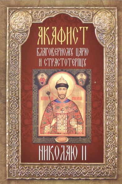 Акафист благоверному Царю и Страстотерпцу Николаю II