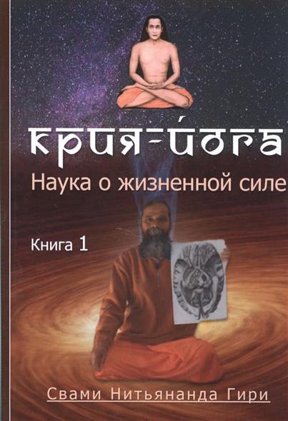 Крия Йога. Наука о жизненной силе. Книга 1