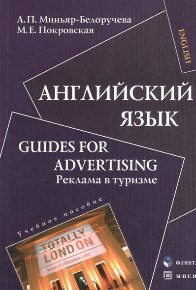 Английский язык. Guides for advertising. Реклама в туризме. Учебное пособие