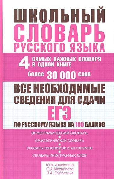 Алабугина Ю.: Школьный словарь русского языка