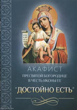 Плюснин А. (ред.) Акафист Пресвятой Богородице в честь иконы Ее Достойно есть