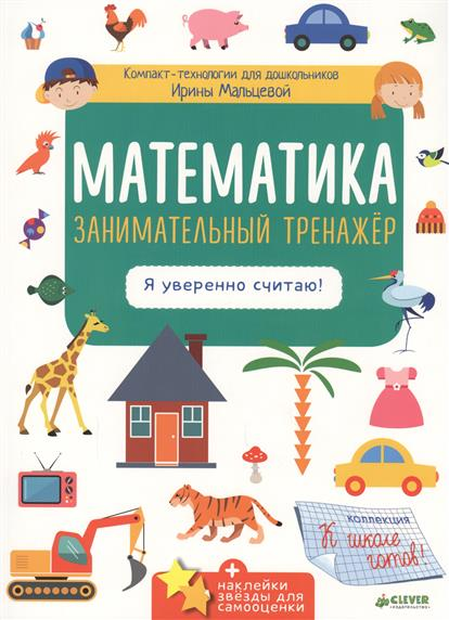 Мальцева И. Математика. Занимательный тренажер. Я уверенно считаю! (для детей 5-7 лет) е в колесникова я считаю до пяти математика для детей 4 5 лет