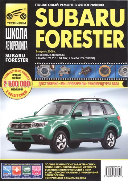 Subaru Forester. Выпуск с 2008 г. Бензиновые двигатели: 2,0 л (B4, 16 V), 2,5 л (B4 16V), 2,5 л (B4, 16V TURBO). Руководство по эксплуатации, техническому обслуживанию и ремонту. В фотографиях