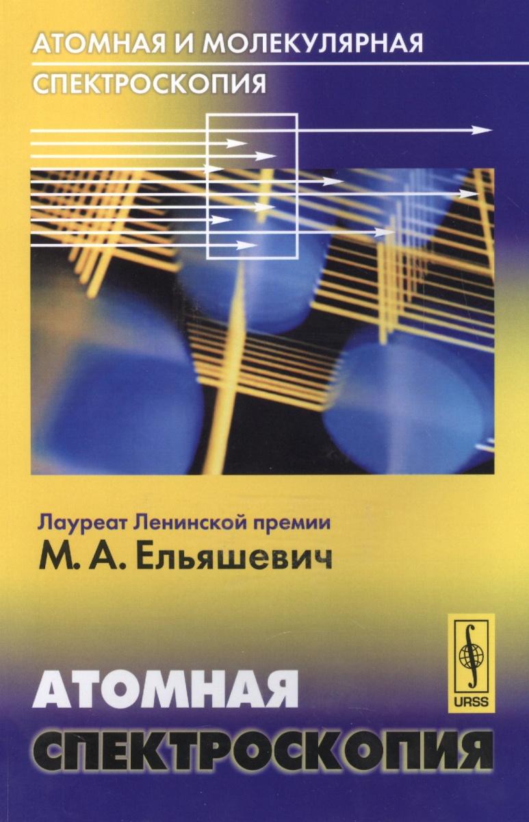 Ельяшевич М.: Атомная и молекулярная спектроскопия: Атомная спектроскопия