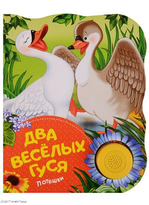 Здорнова Е. (худ.) Два веселых гуся. Потешки. Поющие книжки белозерцева е худ два веселых гуся песенки потешки