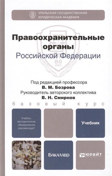 Правоохранительные органы Российской Федерации. Учебник для бакалавров (комплект из 2 книг)